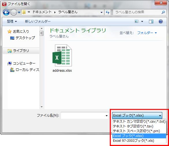 エクセル2007 2010形式のファイルは読み込めますか サポート ラベル