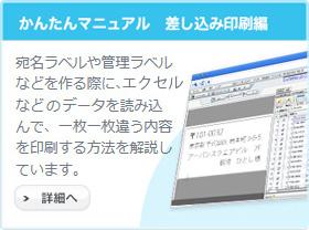 かんたんマニュアル「差し込み印刷編」※エクセルなどのデータを読み込みたい方へ
